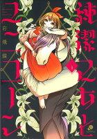 純潔乙女とユニコーン ( 1)