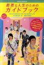 DVD>最悪な人生のためのガイドブック (<DVD>) [ 川平慈英 ]