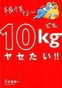 根性なしでも10kgヤセたい!! (美人開花シリーズ) [ 石本哲郎 ]