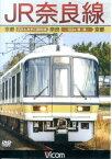 DVD>JR奈良線 京都221系みやこ路快速→奈良103系普通→京都 (<DVD>)