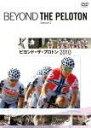 【送料無料】ビヨンド・ザ・プロトン2010