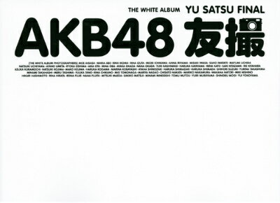 AKB48 友撮 FINAL THE WHITE ALBUM画像
