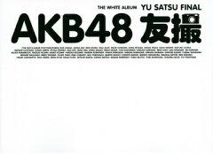 【楽天ブックスならいつでも送料無料】AKB48 友撮 FINAL THE WHITE ALBUM [ AKB48 ]