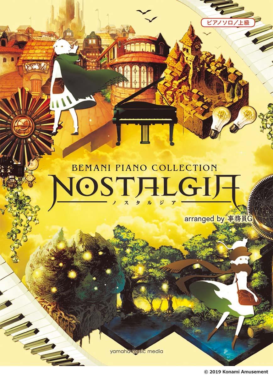 ピアノソロ BEMANI PIANO COLLECTION ノスタルジア arranged by 事務員G画像