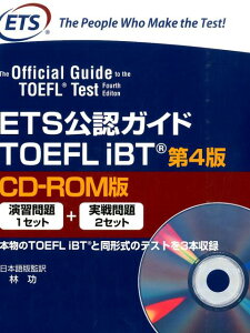 ETS公認ガイドTOEFL iBT第4版 [ Educational Testing ]