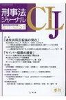 刑事法ジャーナル(Vol.51(2017)) 特集:「過失共同正犯論の現在」/「サイバー犯罪の捜査」