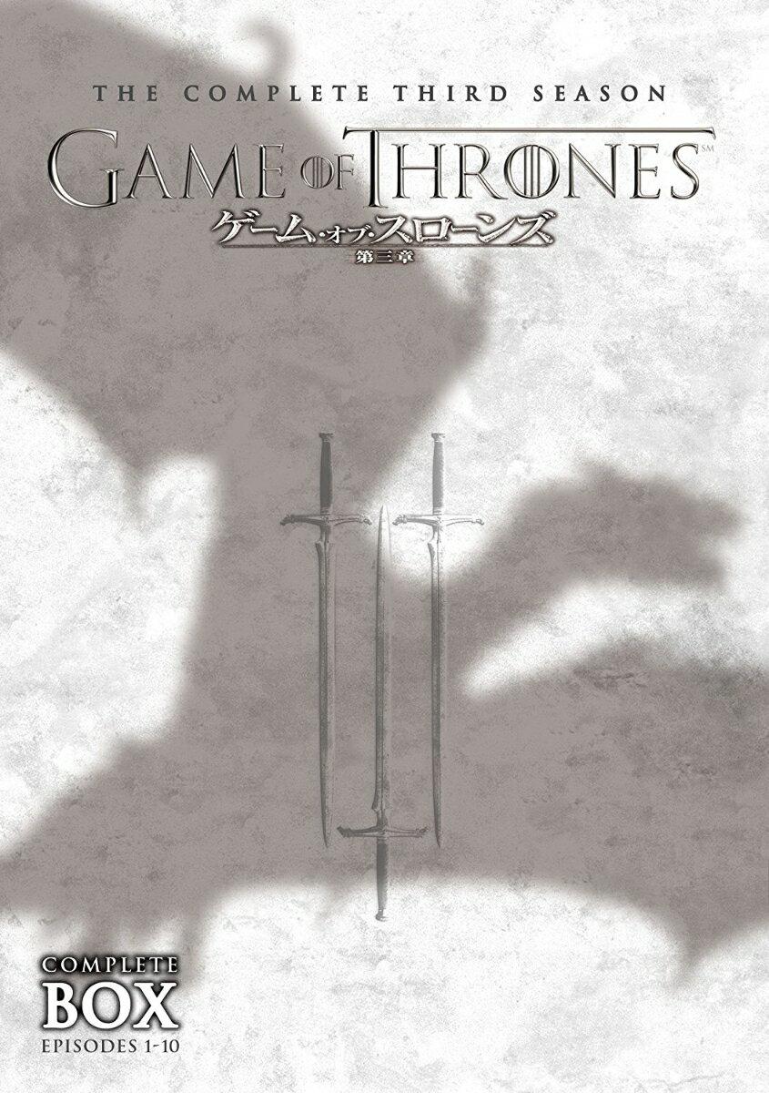 ゲーム・オブ・スローンズ 第三章:戦乱の嵐ー前編ー DVDセット