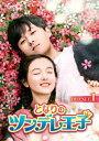 となりのツンデレ王子 DVD-SET1 [ チャン・ユージェン ]