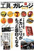 【送料無料】工具&ガレージライフ(vol.3)