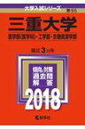 三重大学(医学部〈医学科〉・工学部・生物資源学部)(2018) (大学入試シリーズ)