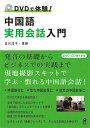 中国語実用会話入門 DVDで体験! [ 及川淳子 ]