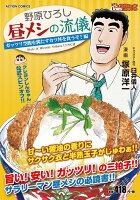 野原ひろし 昼メシの流儀 ガッツリ空腹を満たすカツ丼を食うぞ!編