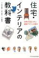 住宅・インテリアの教科書