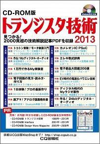 トランジスタ技術(2013) CD-ROM版 見つかる!2000頁超の技術解説記