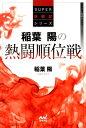 【バーゲン本】稲葉陽の熱闘順位戦 (マイナビ将棋BOOKS SUPER...