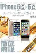 【送料無料】iPhone 5S&5Cスーパーユーザーズガイド