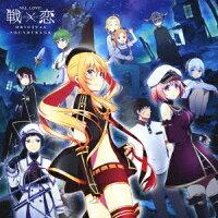 【楽天ブックス限定先着特典】TVアニメ「戦×恋(ヴァルラヴ)」Original Sound Track (L判ブロマイド付き)