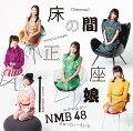 床の間正座娘 (Type-B CD+DVD)
