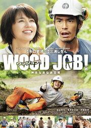 WOOD JOB! 〜神去なあなあ日常〜