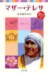マザー・テレサ (ポプラポケット文庫) [ 柳谷圭子 ]