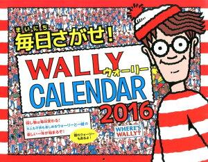 【楽天ブックスならいつでも送料無料】毎日さがせ!ウォーリーカレンダー(2016) [ マーティン...