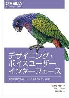 9784873118581 - UI・UXデザインの勉強に役立つ書籍・本や教材まとめ