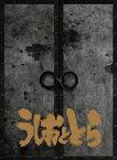 うしおととら Blu-ray&CD完全BOX【永久保存版】【Blu-ray】 [ 畠中祐 ]