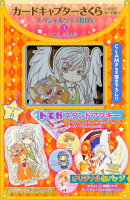 カードキャプターさくら〜クリアカード編〜スペシャルグッズBOX3