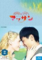連続テレビ小説 マッサン 完全版 Blu-ray BOX2【Blu-ray】