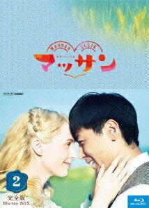 【楽天ブックスならいつでも送料無料】連続テレビ小説 マッサン 完全版 Blu-ray BOX2【Blu-ray...