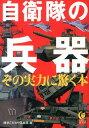【送料無料】自衛隊の兵器その実力に驚く本 [ 博学こだわり倶楽部 ]