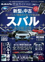 SUBARU完全ガイド (100%ムックシリーズ 完全ガイドシリーズ 209)