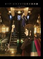 ロード・エルメロイII世の事件簿 -魔眼蒐集列車 Grace note- 3(完全生産限定版)【Blu-ray】