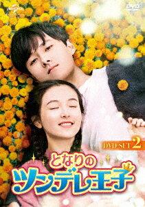 となりのツンデレ王子 DVD-SET2