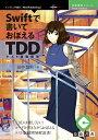 OD>Swiftで書いて覚えるTDD (E-Book/Print Book 技術書典SERIES) [ 田中賢治 ]