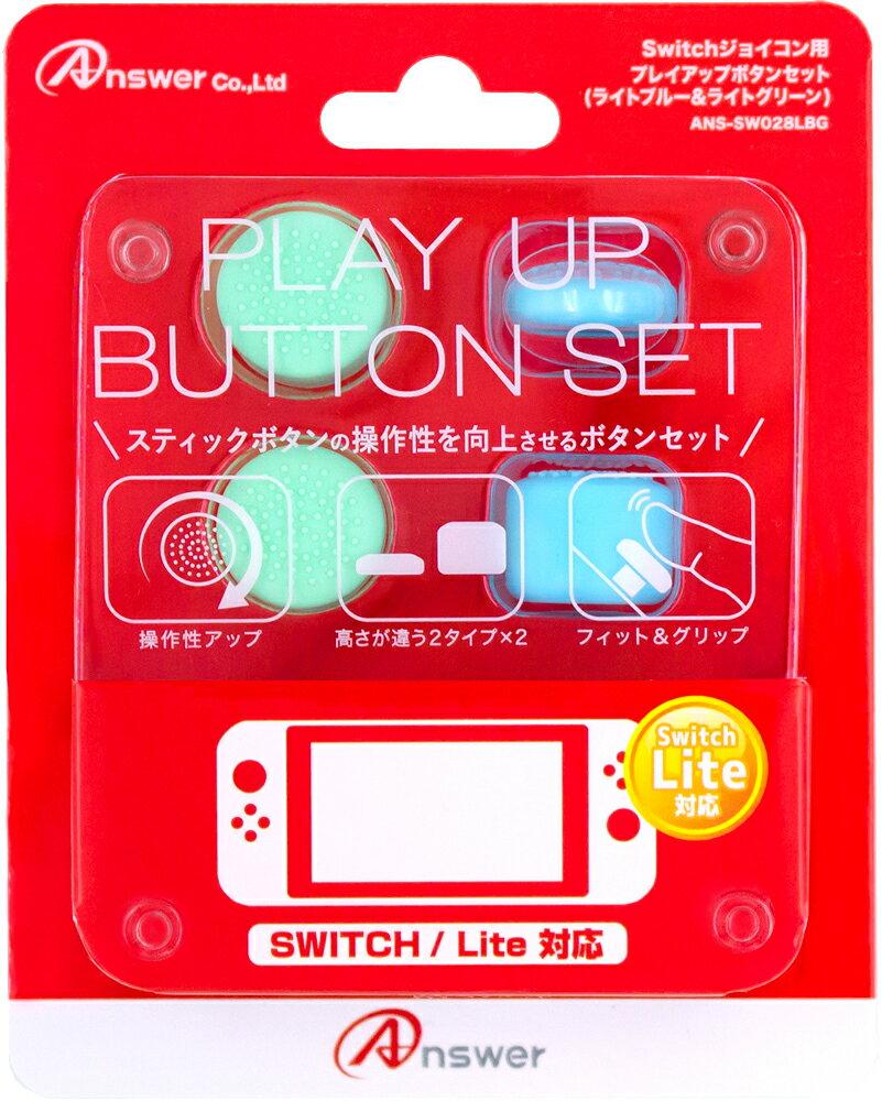 Switchジョイコン用 プレイアップボタンセット(ライトブルー&ライトグリーン)