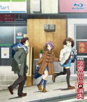 涼宮ハルヒの消失【Blu-ray】