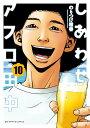 しあわせアフロ田中 10 (ビッグ コミックス) [ のりつけ 雅春 ]