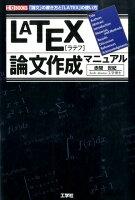 LATEX論文作成マニュアル