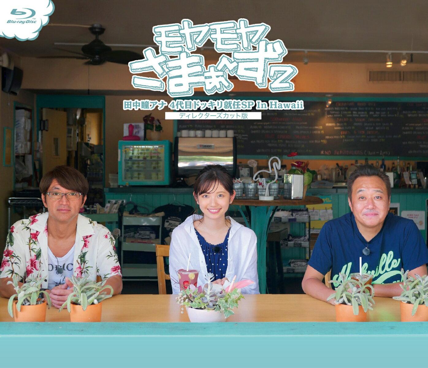 モヤモヤさまぁ〜ず2 田中瞳アナ 4代目ドッキリ就任SP In Hawaii ディレクターズカット版【Blu-ray】