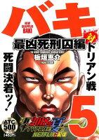 バキ 最凶死刑囚編(5)