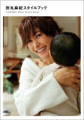 田丸麻紀、夫が違法闇金で離婚まっしぐら?セレブ生活のウラが虚しい