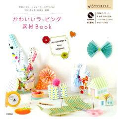 【送料無料】かわいいラッピング素材Book
