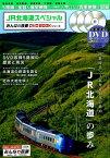 JR北海道スペシャル 5路線の全容&展望映像と今はなき貴重映像を収録/特製トールケ (メディアックスMOOK みんなの鉄道DVDBOOKシリーズ)
