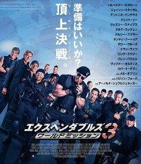 【楽天ブックスならいつでも送料無料】エクスペンダブルズ3 ワールドミッション【Blu-ray】 [ ...