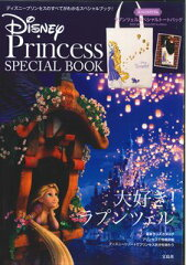 Disney Princess SPECIAL BOOK