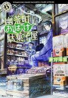 『幽落町おばけ駄菓子屋』の画像