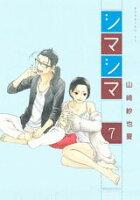 シマシマ(7)