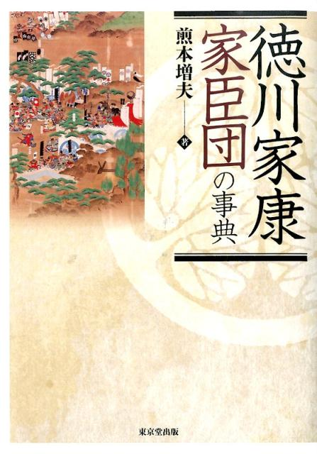 「徳川家康家臣団の事典」の表紙