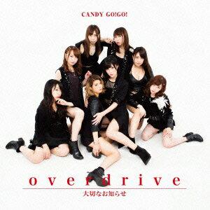 overdrive/大切なお知らせ (通常盤C)画像